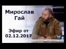 Мирослав Гай, офицер запаса, - гость 112 Украина, 02.12.2017