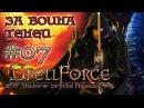 SpellForce Shadow of the Phoenix ЗА ВОИНА ТЕНЕЙ серия 7 Эмпирия