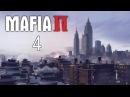 Mafia II Modus Глава 4 Закон Мерфи
