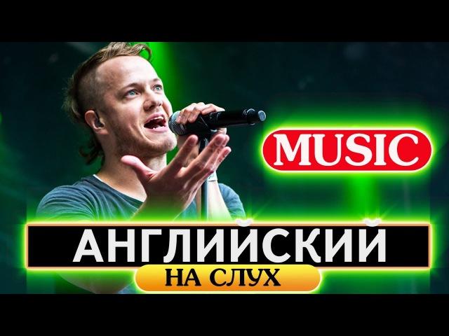 Английский язык на слух Понимай английскую речь на слух Music