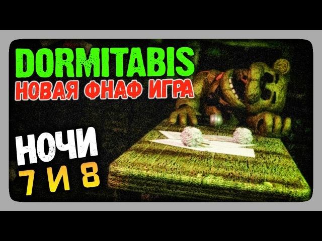 Dormitabis (FNAF) Прохождение 4 ✅ НОЧИ 7 и 8 😲