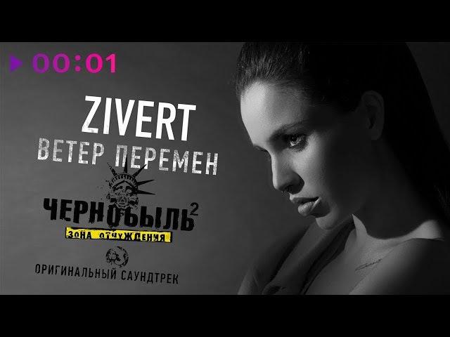 ZIVERT Ветер перемен Саундтрек т с Чернобыль 2 Зона отчуждения