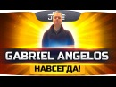 GABRIEL ANGE1OS НАВСЕГДА ● Лучшее, что было