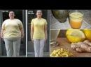 Имбирь с Лимоном Для Похудения 3 Рецепта