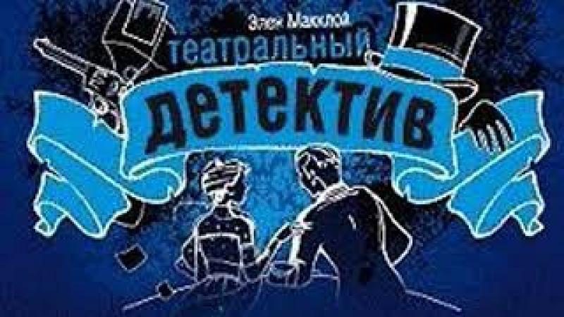 Элен Макклой - Театральный детектив