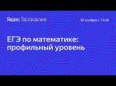 Подготовка к ЕГЭ по математике. Занятие 3: Уравнения (задача 5).