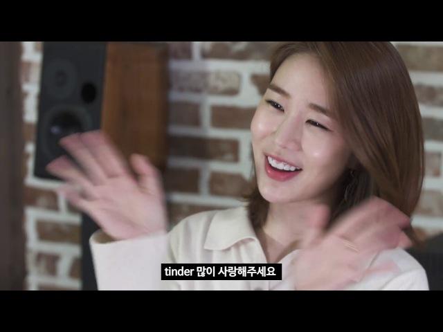 틴더 X 유인나 메이킹 필름 (Tinder X Yoo In-na Making Film)