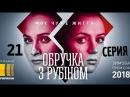 Кольцо с рубином 21 серия Обручка з рубіном Супер премьера 2018