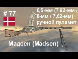 6,5-мм (7,9287,62-мм) ручной пулемет Мадсен (Madsen) (Дания) (World of Guns Gun Disassembly # 77)
