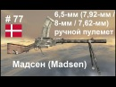 6,5-мм (7,92/8/7,62-мм) ручной пулемет Мадсен (Madsen) (Дания) (World of Guns: Gun Disassembly 77)