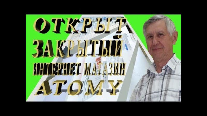 ATOMY открыт закрытый клуб для Россиян