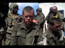 29.08.2014. батальон Донбасс взяли в плен солдат российской регулярной армии.
