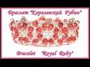 Бисероплетение - Браслет из бисера Королевский Рубин / DIY Beaded Bracelet Royal Buby eng