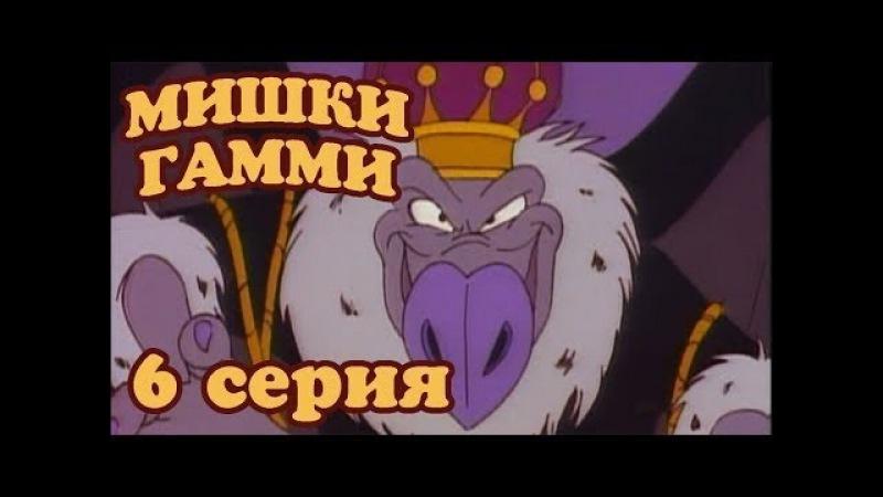 Приключения мишек Гамми 6 серия( Гамми в позолоченной клетке)