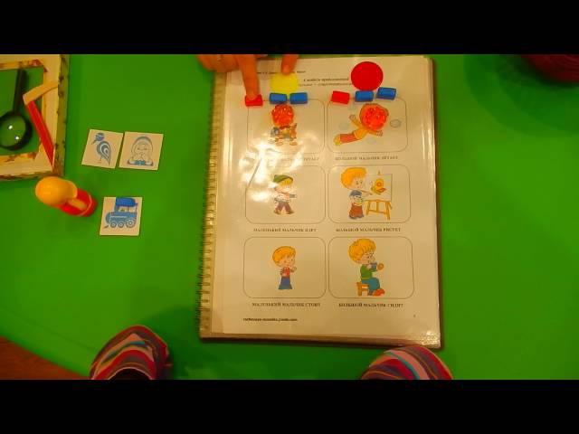 Неговорящие дети: формирование фразы