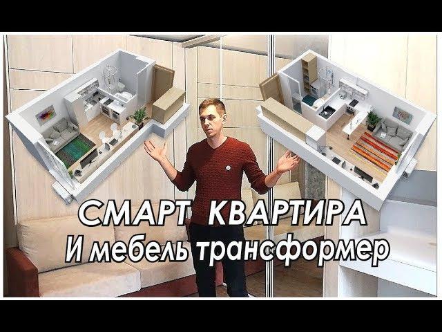 Смарт квартира. Рациональная мебель трансформер , кровать шкаф с перегородкой!
