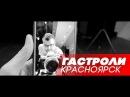 Импровизация на ТНТ. Закулисье. Гастроли. г. Красноярск