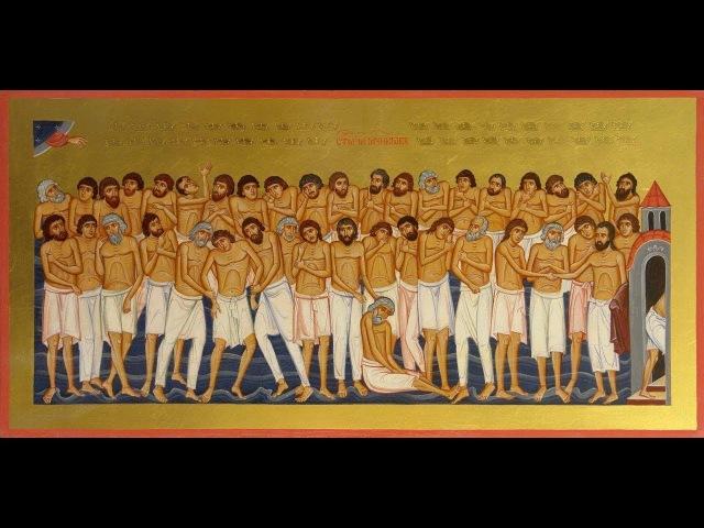 Православный календарь 40 Севастийских мучеников 22 марта 2018