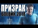 НОВЫЙ! БОЕВИК 2018 ПРИЗРАК Русские детективы 2018