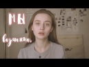 Мы - Возможно (cover by Valery. Y./Лера Яскевич)