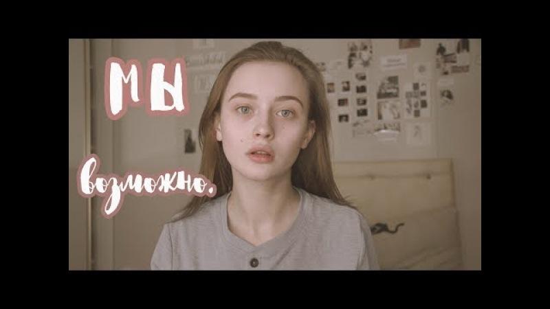 Мы - Возможно (cover by Valery. Y.Лера Яскевич)