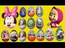 15 Киндер сюрпризов - Маша и Медведь, Микки Маус, Звёздные войны, Хело 2 Больших Яйца с сюрпризом,