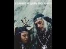 Иванко и царь Поганин КиноПоиск