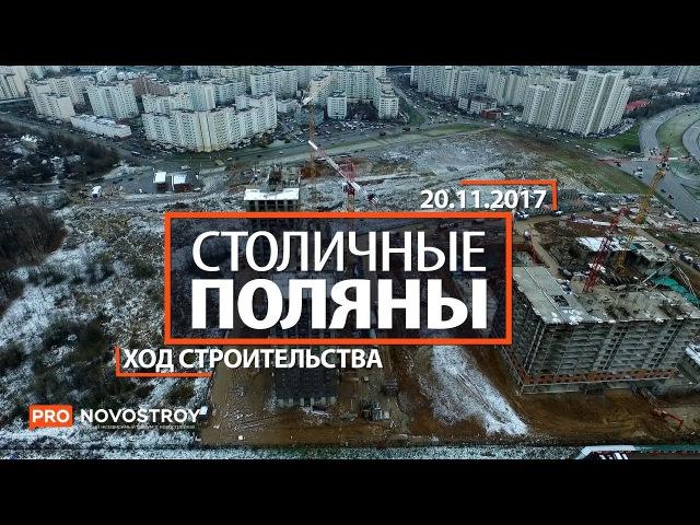 ЖК Столичные поляны Ход строительства от 20 11 2017