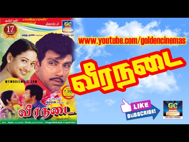 Veeranadai Full Movie HD | Sathyaraj,Kushboo,Goundamani,Senthil | Comedy | GoldenCinema
