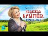 Надежда Крыгина - Земля моя (Альбом 2017)