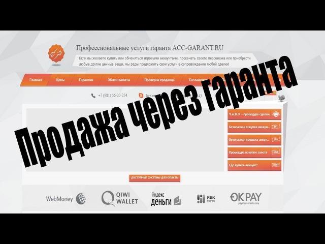 ACC-GARANT.RU КИДОК