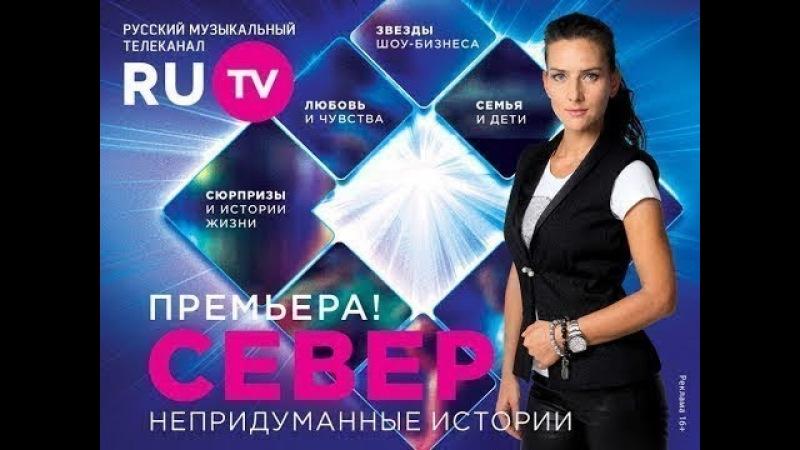 Север. Непридуманные истории (48 выпуск Дмитрий Маликов)
