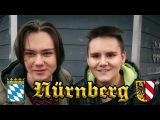 ✩NUREMBERG VLOG✩ ↟ ₳lex Engen&Lance ↟ Путешествие в городе Нюрнберг