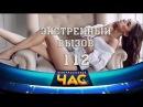 Экстренный вызов 112 - Вечерний Выпуск - 05.03.2018