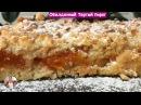 Обалденный Тертый Пирог Очень Нежный и Рассыпчатый Grated Cake Recipe English Subtitles