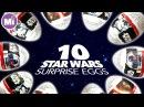 10 STAR WARS Surprise Eggs ✿ 10 яиц-сюрпризов ЗВЕЗДНЫЕ ВОЙНЫ