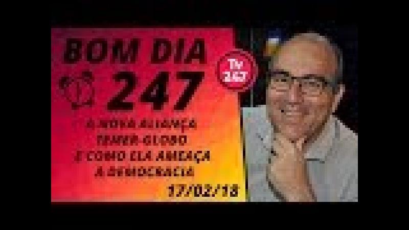 Bom dia 247 (17/2/18): A aliança Temer-Globo, a intervenção no Rio e a ameaça à democracia