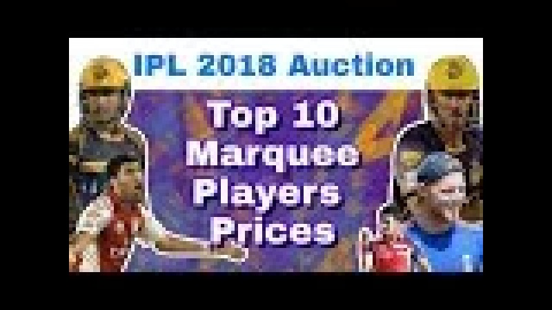 IPL 2018 | Top 10 Marquee Players Prices List | IPL Nilam