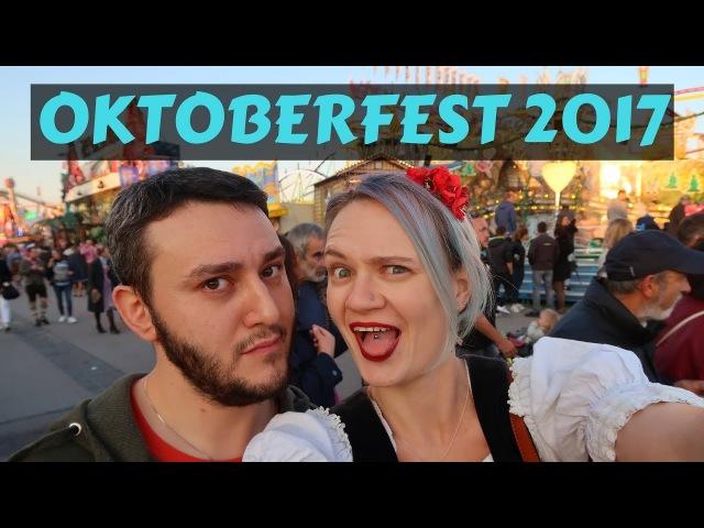 Oktoberfest 2017 как он есть