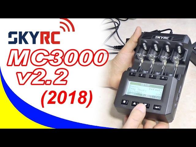 SkyRC MC3000 v2.2 Весна 2018. В чем отличия новой версии?