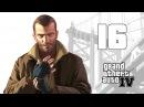 Прохождение GTA 4 Часть 16 Миссия 14 Crime and Punishment