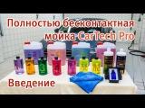 Cartech Pro #1 - Рассказ о компании