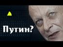 Путин прообраз Наумова из Бандитского Петербурга или как Роман Цепов пытался обойти цензуру