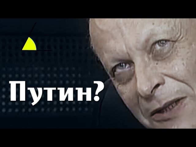 Путин - прообраз Наумова из Бандитского Петербурга, или как Роман Цепов пытался обойти цензуру