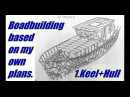 ПОСТРОЙКА ЯХТЫ Boatbuilding do it youself 1 Keel Hull Boatbuilder Gustav