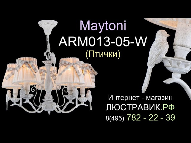 Обзор люстры с птичками Maytoni Bird ARM013-05-W (Майтони)