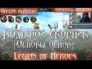 Legion of Heroes [Гайды] - Большой сборник [Основы основ]