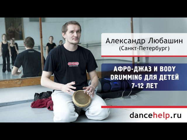 №327 Афро-джаз и Body-Drumming для детей 7-12 лет. Александр Любашин, Санкт-Петербург