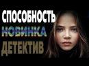 ОБАЛДЕННЫЙ ФИЛЬМ! СПОСОБНОСТЬ 2017 Детективы русские, Фильмы про криминал