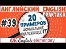 20 примеров 39 Формальное подлежащее IT Практика английского языка